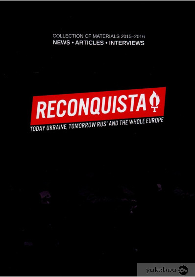 Фото - Reconquista. Collection of Materials 2015-2016. News - Articles - Interviews