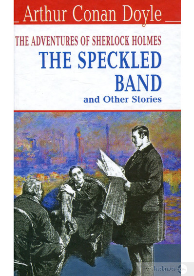 Фото - The Speckled Band and Other Stories. The Adventures of Sherlock Holmes