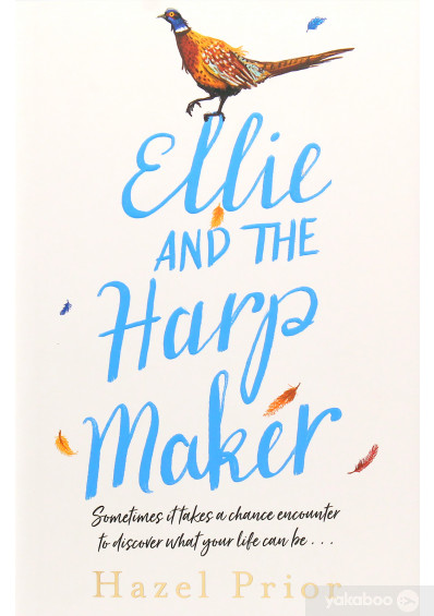 Фото - Ellie and the Harpmaker