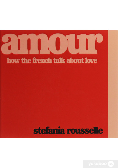 Книга «Amour. How the French Talk about Love», автора Стефания Рассел – фото №1