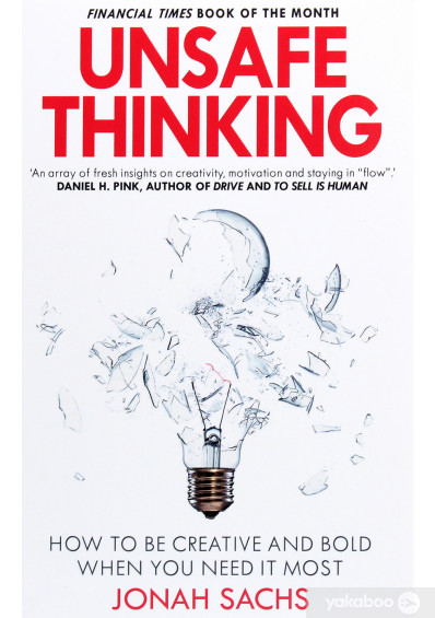 Книга «Unsafe Thinking: How to be Creative and Bold When You Need It Most», автора Иона Сакс – фото №1