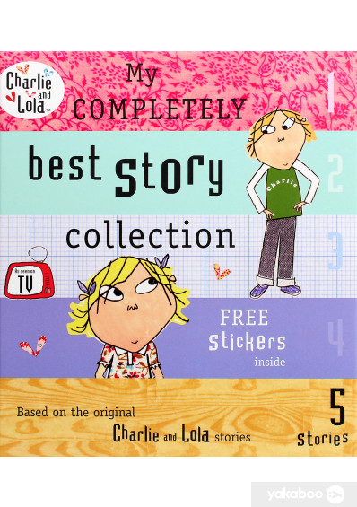 Фото - Charlie and Lola: My Completely Best Story Collection