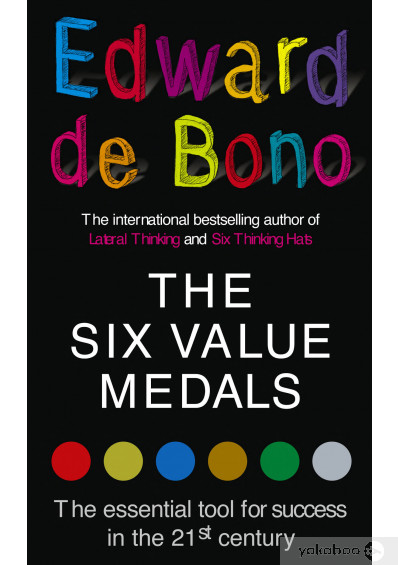 Книга «The Six Value Medals. The Essential Tool for Success in the 21st Century», автора Эдвард де Боно – фото №1