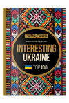 Interesting Ukraine. Top 100