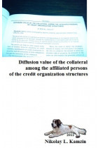 Купить - Электронные книги - Diffusion value of the collateral among the affiliated persons of the credit organization structures