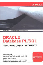 Купить - Книги - Oracle Database PL/SQL. Рекомендации эксперта