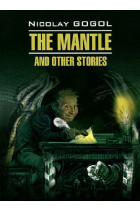 Купить - Книги - The Mantle and Other Stories / Шинель и другие повести