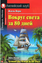 Купить - Книги - Around the World in 80 Days