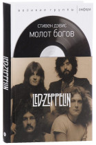 Купить - Книги - Молот богов. Сага о Led Zeppelin