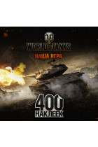 Купить - Книги - World of Tanks. Альбом 400 наклеек (Т49)
