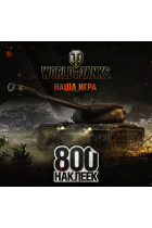 Купить - Книги - World of Tanks. Альбом 800 наклеек