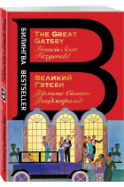 Купить - Книги - Великий Гэтсби. The Great Gatsby