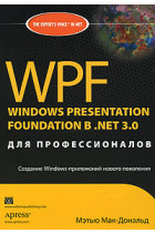 Купить - Книги - WPF. Windows Presentation Foundation в .NET 3.0 для профессионалов