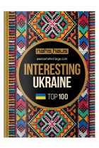 Купить - Книги - Interesting Ukraine. Top 100