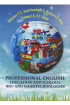 Купить - Книги - Professional English. Education and Ecology, Bio- And Nanotechnologies
