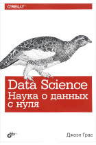 Купить - Книги - Data Science. Наука о данных с нуля