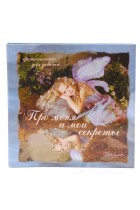 Купить - Блокноты - Фотоальбом Pioneer 10x15x56 FB Fairy Book for girls (10x15x56 FB Fairy Book for girl)