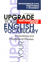 Купить - Книги - Английский язык. Upgrade your English Vocabulary. Prepositions and Prepositional Phrases