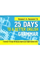 Купить - Книги - 25 Days to a Better English. Grammar