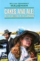 Купить - Книги - Cakes and Ale: Or The Skeleton in the Cupboard