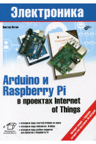 Купить - Книги - Arduino и Raspberry Pi в проектах Internet of Things