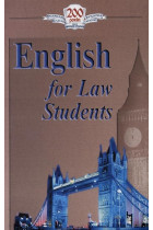 Купить - Книги - English for Law Students