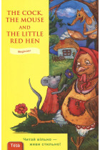 Купити - Книжки - The Cock, the Mouse and the Little Red Hen