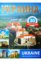Купити - Книжки - Украина. 30 замков и дворцов / Ukraine. The 30 Castles & Palaces