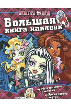 Купить - Книги - Monster High. Большая книга наклеек