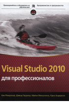 Купить - Книги - Visual Studio 2010 для профессионалов