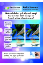 Купить - Электронные книги - Natural vision quickly and easy! How to restore 20/20 eyesight for 1 month without pills and surgery? Miopia, hypermetropia, astigmatism, cataract and other eye problem recovery step-by-step guide