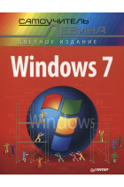 Купить - Книги - Windows 7. Самоучитель Левина в цвете
