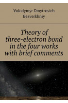 Купить - Электронные книги - Theory ofthree-electrone bond inthe four works with brief comments