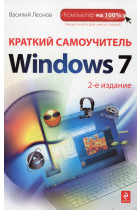 Купить - Книги - Краткий самоучитель работы на компьютере с Windows 7