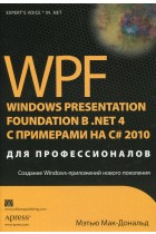 Купить - Книги - WPF: Windows Presentation Foundation в .NET 4.0 с примерами на C#2010 для профессионалов