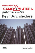 Купить - Книги - Современный самоучитель работы в AutoCAD Revit Architecture
