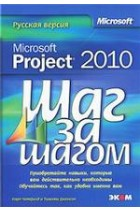 Купить - Книги - Microsoft Office Project 2010. Шаг за шагом
