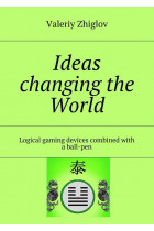 Купить - Электронные книги - Ideas changing the World. Logical gaming devices combined with aball-pen