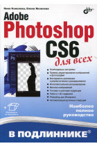 Купить - Книги - Adobe Photoshop CS6 для всех