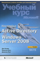 Купить - Книги - Настройка Active Directory. Windows Server 2008 (+ CD-ROM)
