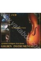 Купить - Музыка - Сборник: Golden Instrumental. The Best Modern Classic (3 CD)