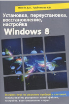 Купити - Книжки - Установка, переустановка, восстановление, настройка Windows 8