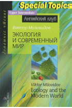 Купить - Книги - Экология и современный мир / Ecology and the Modern World