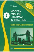 Купить - Книги - Modern English Grammar in Practice. Guide Book and Workbook