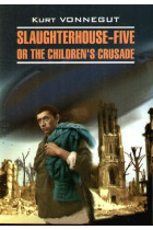 Купить - Книги - Slaughterhouse-Five or the Children's Crusade