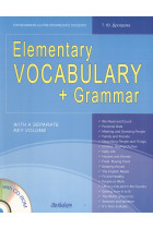 Купити - Книжки - Elementary Vocabulary + Grammar: With a Separate Key Volume: For Beginners and Pre-Intermediate Students (+ CD-ROM)