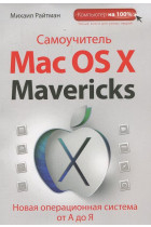 Купить - Книги - Самоучитель Mac OS X Mavericks. Новая операционная система от А до Я