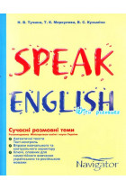 Купить - Книги - Speak English with Pleasure
