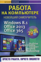 Купити - Книжки - Работа на компьютере 2014. Windows 8.1. Office 2013. Office 365