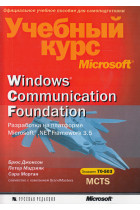 Купить - Книги - Windows Communication Foundation. Разработка на платформе Microsoft. NET Framework 3.5 (+ CD-ROM)